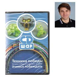 Vadim Shushkanov - 12 Perces Figurák DVD